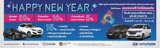ฮุนไดชวนลูกค้าตรวจเช็คสภาพรถยนต์ฟรี 40 รายการ,ตรวจเช็คสภาพรถยนต์ฟรี,ตรวจเช็คสภาพรถยนต์ฮุนไดฟรี,New Year Campaign,ฮุนได New Year Campaign,แคมเปญตรวจเช็คสภาพรถยนต์ฟรี,hyundai