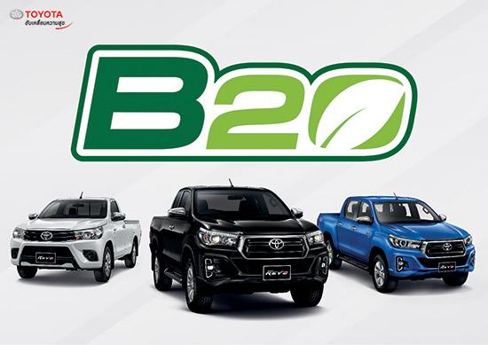B20,ดีเซล B20,น้ำมันไบโอดีเซลบี 20,น้ำมันไบโอดีเซล B20,ไบโอดีเซล,ไบโอดีเซล B20,โตโยต้ารองรับ B20,ไฮลักซ์ รีโว่ B20,ฟอร์จูนเนอร์ B20