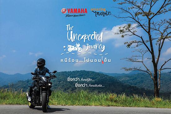 The Unexpected Journey,การท่องเที่ยวแห่งประเทศไทย,ไทยยามาฮ่ามอเตอร์,ขี่รถท่องเที่ยว,ยามาฮ่า ไรเดอร์สคลับ,Yamaha Riders club,Amazing ไทยเท่,ช่องเย็น อุทยานแห่งชาติแม่วงก์,ช่องเย็น,อุทยานแห่งชาติแม่วงก์,เที่ยวเมืองรอง,ออกทริปไหนดี