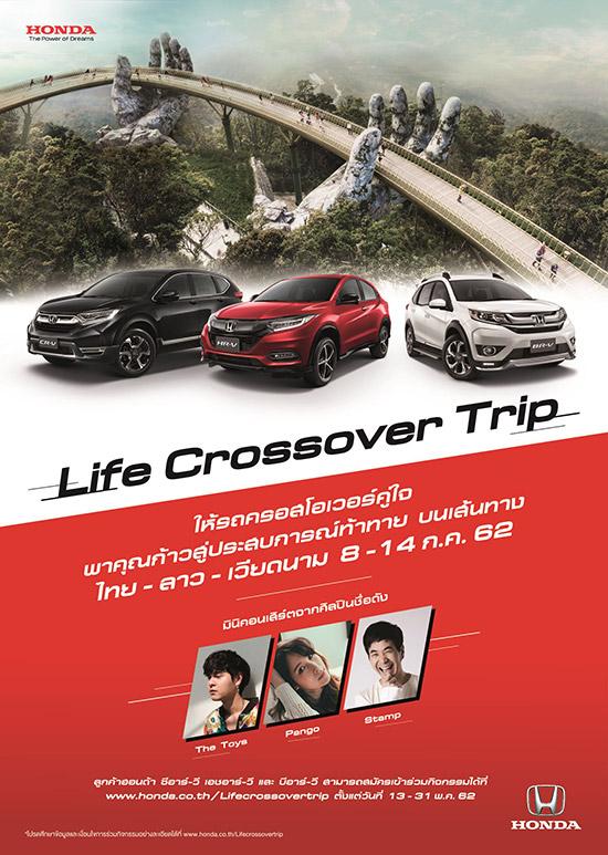 Life Crossover Trip,ฮอนด้า Life Crossover Trip,กิจกรรม Life Crossover Trip,honda Life Crossover Trip,ขับรถเที่ยว,ขับรถเที่ยวลาว,ขับรถเที่ยวเวียดนาม