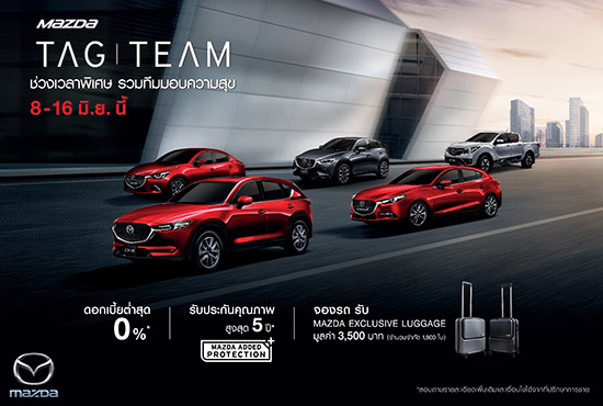 MAZDA TAG TEAM,แคมเปญ MAZDA TAG TEAM,ฟรีประกันภัยชั้น 1,Mazda Premium Insurance,แคมเปญ MAZDA,แคมเปญรถยนต์ MAZDA
