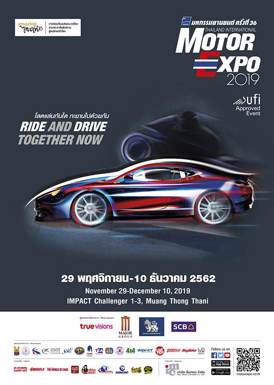 มหกรรมยานยนต์ ครั้งที่ 36,MOTOR EXPO 2019,MOTOR EXPO,โปรโมชั่น MOTOR EXPO 2019,โปรโมชั่น MOTOR EXPO,แคมเปญ MOTOR EXPO 2019