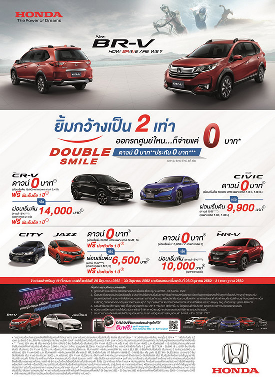 Fast Auto Show Thailand 2019,แคมเปญรถยนต์ฮอนด้า Fast Auto Show Thailand 2019,แคมเปญรถยนต์ฮอนด้า,ข้อเสนอพิเศษ Fast Auto Show Thailand 2019,แคมเปญ ฮอนด้า แอคคอร์ด ใหม่,แคมเปญ ฮอนด้า เอชอาร์-วี,ฮอนด้า เอชอาร์-วี สีภายในใหม่
