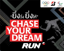 Bridgestone Chase Your Dream Run,Chase Your Dream Run,งานวิ่ง Chase Your Dream Run,งานวิ่งบริดจสโตน