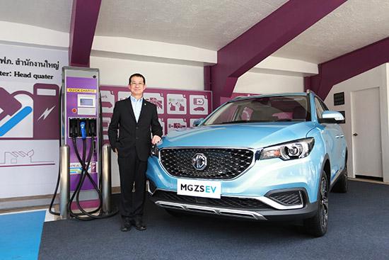 เอ็มจี,การไฟฟ้าส่วนภูมิภาค,รถยนต์พลังงานไฟฟ้า,MG ZS EV,รถยนต์ไฟฟ้า MG ZS EV