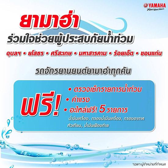 ยามาฮ่า,ช่วยน้ำท่วม,ผู้ประสบภัยน้ำท่วม,ยามาฮ่าช่วยน้ำท่วม