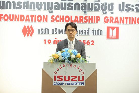 มูลนิธิกลุ่มอีซูซุ,ทุนการศึกษาอีซูซุ,พิธีมอบทุนการศึกษา,ทุนการศึกษา