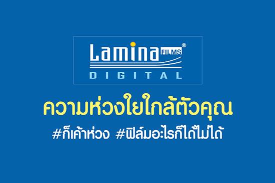ฟิล์มกรองแสง,ฟิล์มกรองแสงลามิน่า,ฟิล์มลามิน่า,ฟิล์ม LAMINA,LAMINA DIGITAL Ceramatrix,ฟิล์มนิรภัย Lamina,ฟิล์มนิรภัย LLumar