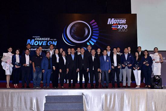 มหกรรมยานยนต์ ครั้งที่ 37,มหกรรมยานยนต์,MOTOR EXPO 2020,MOTOR EXPO 2563,พร้อมขับเคลื่อน ไปในความเปลี่ยนแปลง