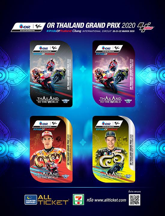 บัตร MotoGP 2020,บัตร MotoGP2020,MotoGP2020,โออาร์ ไทยแลนด์ กรังด์ปรีซ์ 2020,OR Thailand Grand Prix 2020,MotoGPth,บัตรชม MotoGP 2020