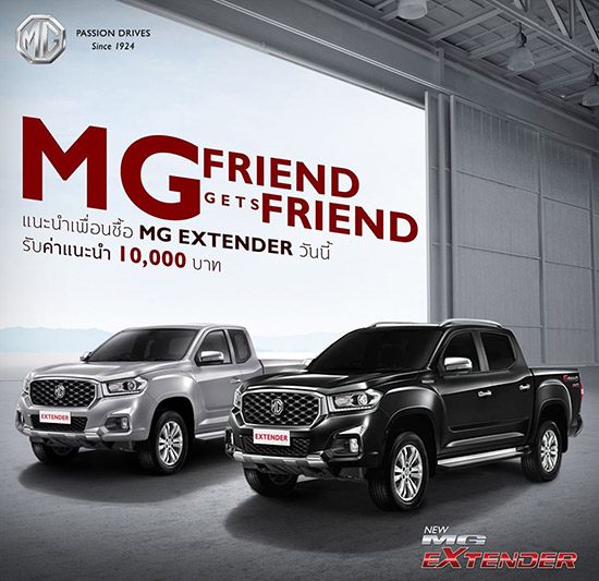 MG FRIEND GETS FRIEND,แคมเปญ MG FRIEND GETS FRIEND,แนะนำเพื่อนซื้อ NEW MG EXTENDER,แนะนำเพื่อนซื้อ MG,ค่าแนะนำเพื่อนซื้อ MG EXTENDER