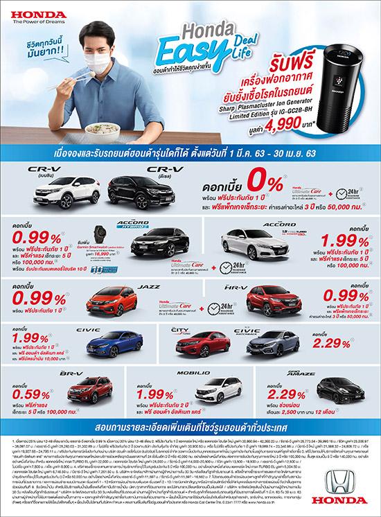 Honda Easy Deal Easy Life,แคมเปญ Honda Easy Deal Easy Life,โปรโมชั่น Honda Easy Deal Easy Life,โปรโมชั่น Honda,แคมเปญ Honda,ดอกเบี้ยพิเศษ 0%,Honda crv ดอกเบี้ยพิเศษ 0%,ฟรีประกันภัย,Honda Ultimate Care