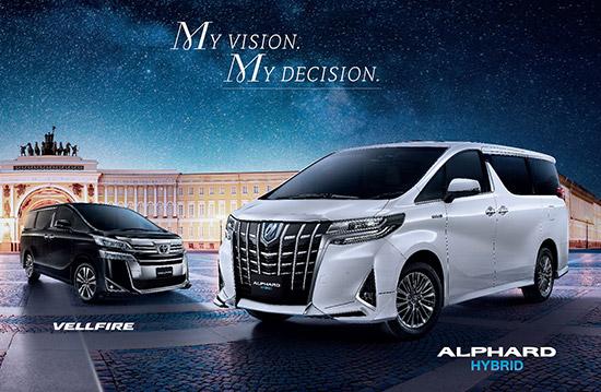 อัลฟาร์ดและเวลไฟร์ รุ่นปรับปรุงใหม่,Alphard HYBRID,Alphard,Vellfire,Alphard 2.5 HYBRID,อัลฟาร์ด 2.5 ไฮบริด,Alphard HYBRID ใหม่,Vellfire ใหม่,Toyota Alphard HYBRID,Toyota Alphard,Toyota Vellfire,Toyota Alphard 2.5 HYBRID,โตโยต้าอัลฟาร์ด 2.5 ไฮบริด,Toyota Alphard HYBRID ใหม่,Toyota Vellfire ใหม่