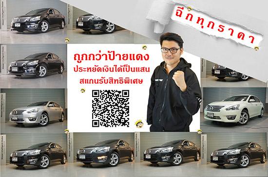 Nissan ยูสคาร์ เอ็มเพอร์เรอร์,นิสสัน ยูสคาร์ เอ็มเพอร์เรอร์,รถผู้บริหารป้ายแดง,นิสสัน อินเทลลิเจ้นส์ ช้อยส์ เอ็มเพอร์เรอร์,รถมือสอง,รถนิสสันมือสอง,รถยนต์นิสสันมือสอง,nissan มือสอง,Nissan Ucars