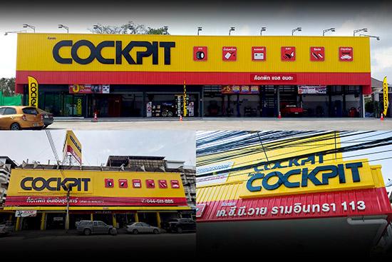 COCKPIT,ค็อกพิท,ศูนย์บริการรถยนต์ COCKPIT,เปลี่ยนยาง COCKPIT,ผ่อนยางรถยนต์,เปลี่ยนน้ำมันเครื่อง,เปลี่ยนยางรถยนต์