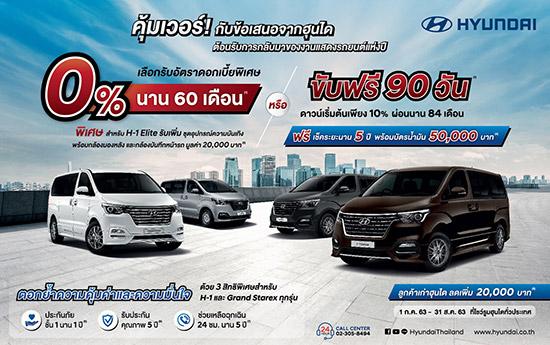 Hyundai H1,โปรโมชั่น Hyundai,Hyundai โปรโมชั่น,โปรโมชั่น H1,ฮุนไดเอช-วัน,แคมเปญมอเตอร์โชว์