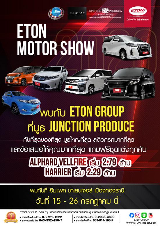 ETON Group,JunctionProduce,Rojam,Alphard ,Vellfire,Voxy,Esquire,Harrier,EtonGroup,Motor Show 2020,รถนำเข้า,รถยนต์นำเข้า