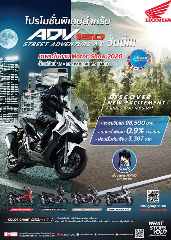 แคมเปญรถจักรยานยนต์ฮอนด้า,แคมเปญ forza 350,แคมเปญ ct125,แคมเปญ ADV150,แคมเปญ PCX150,Motor Show 2020,แคมเปญ Motor Show 2020,แคมเปญรถจักรยานยนต์ Motor Show 2020
