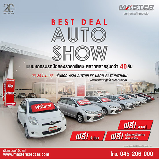 MGC-ASIA,Best Deal Auto Show อุบลราชธานี,Best Deal Auto Show,Best Deal Auto Show อุบล