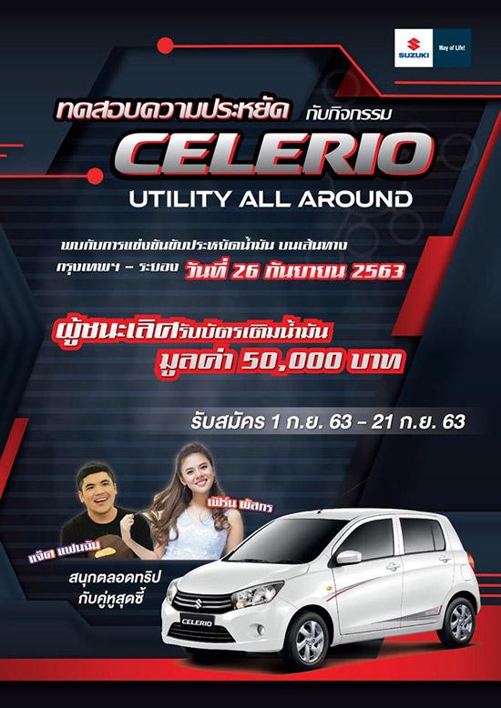 กิจกรรม CELERIO Utility All Around,แข่งขันขับรถประหยัดน้ำมัน,SUZUKI CERELIO,SUZUKI CERELIO แข่งขับประหยัดน้ำมัน,CELERIO Utility All Around