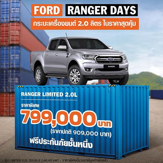 ฟอร์ด ประเทศไทย จัดแคมเปญ 'Ranger Days' มอบข้อเสนอพิเศษสุดคุ้ม ให้ลูกค้าจับจองเป็นเจ้าของฟอร์ด เรนเจอร์ได้ง่ายๆ ตอบโจทย์ลูกค้าที่ต้องการใช้รถยนต์ส่วนตัวในการเดินทางด้วยวิถีใหม่ ด้วยโปรโมชั่นราคาสุดเร้าใจ ตั้งแต่ 1 กันยายน ถึง 30 กันยายน 2563 ที่โชว์รูมฟอร์ดทั่วประเทศ พิเศษต่อที่ 2 รับบัตรน้ำมันมูลค่า 5,000 บาท เมื่อจองและออกรถฟอร์ด เรนเจอร์ รุ่น โอเพ่นแค็บ XLS กระบะตอนครึ่งราคาสุดคุ้ม และฟอร์ด เรนเจอร์ ลิมิเต็ด กระบะเครื่องยนต์ 2.0 ลิตรราคาสุดคุ้ม ภายในวันที่ 9-13 กันยายน 2563 และออกรถภายในเดือนกันยายนเท่านั้น  ข้อเสนอสุดพิเศษจากแคมเปญ 'Ranger Days' ฟอร์ดเติมความสุขให้ลูกค้า ด้วยการมอบข้อเสนอและสิทธิประโยชน์มากมายที่ผู้จำหน่ายฟอร์ดทั่วประเทศตลอดช่วงเดือนกันยายน ดังนี้ •ข้อเสนอราคาสุดเร้าใจและส่วนลดพิเศษ oฟอร์ด เรนเจอร์ สแตนดาร์ดแค็บ: ราคาพิเศษ 469,000 บาท จากราคาปกติ 559,000 บาท oฟอร์ด เรนเจอร์ สแตนดาร์ดแค็บ 4x4: ราคาพิเศษ 583,000 บาท จากราคาปกติ 649,000 บาท oฟอร์ด เรนเจอร์ โอเพ่นแค็บ XLS: ราคาพิเศษ 539,000 บาท จากราคาปกติ 659,000 บาท สำหรับฟอร์ดเรนเจอร์โอเพ่นแค็บ XLS เกียร์ธรรมดาเท่านั้น* oฟอร์ด เรนเจอร์ โอเพ่นแค็บ XL+: ราคาพิเศษ 569,000 บาท จากราคาปกติ 663,000 บาท* oฟอร์ด เรนเจอร์ ดับเบิลแค็บ XLT: ราคาพิเศษ 759,000 บาท จากราคาปกติ 844,000 บาท oฟอร์ด เรนเจอร์ ดับเบิลแค็บ ลิมิเต็ด เกียร์ธรรมดา: ราคาพิเศษ 799,000 บาท จากราคาปกติ 909,000 บาท oฟอร์ด เรนเจอร์ โอเพ่นแค็บ XL: ส่วนลดพิเศษสูงสุด 58,000 บาท  •ข้อเสนอดอกเบี้ยพิเศษ oฟอร์ด เรนเจอร์ FX4: อัตราดอกเบี้ย 0% ผ่อนนาน 60 เดือน พร้อมฟรีประกันภัยชั้นหนึ่ง Ford Ensure oฟอร์ด เรนเจอร์ โอเพ่นแค็บ XLT: ดอกเบี้ย 0% ผ่อนนาน 48 เดือน พร้อมฟรีประกันภัยชั้นหนึ่ง Ford Ensure oฟอร์ด เรนเจอร์ รุ่น ไวลด์แทรค: ดอกเบี้ย 0% ผ่อนนาน 48 เดือน  พร้อมฟรีประกันภัยชั้นหนึ่ง Ford Ensure oฟอร์ด เอเวอเรสต์ และ ฟอร์ด เอเวอเรสต์ สปอร์ต: อัตราดอกเบี้ย 0 % ดาวน์ 30% ผ่อนนาน 48 เดือน พร้อมฟรีประกันภัยชั้นหนึ่ง Ford Ensure  เพิ่มเติมสำหรับดอกเบี้ยพิเศษ สำหรับลูกค้าที่จองและออกรถฟอร์ด เอเวอเรสต์ และฟอร์ด เรนเจอร์ เฉพาะเครื่องยนต์ 2.0 ลิตร ได้แก่ ฟอร์ด เรนเจอร์ แร็พเตอร์, ฟอร์ด เรนเจอร์ ไวลด์แทรค และ ฟอร์ด เรนเจอร์ ดับเบิลแค็บ ลิมิเต็ด ฟอร์ดมอบการรับปร