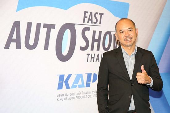 ฟาสต์ ออโต โชว์ ไทยแลนด์,FAST Auto Show Thailand,กรุงศรี ยูสด์ คาร์,FAST Auto Show ไบเทค บางนา,FAST Auto Show Thailand ไบเทค บางนา,พัฒนเดช อาสาสรรพกิจ