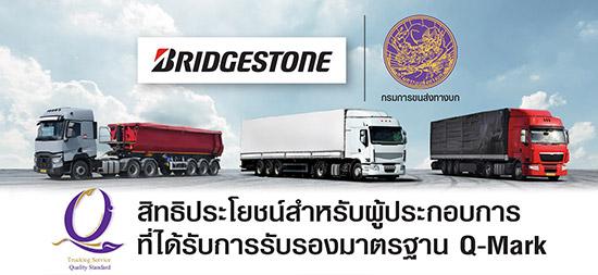 บริดจสโตน,กรมขนส่งทางบก,มาตรฐาน Q-Mark,ระบบมาตรฐานคุณภาพบริการขนส่งด้วยรถบรรทุก,มาตรฐาน Q Mark