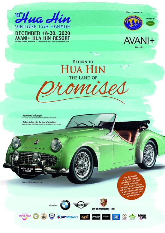 หัวหิน วินเทจคาร์ พาเหรด ครั้งที่ 18,หัวหิน วินเทจคาร์,สมาคมรถโบราณ,หัวหิน วินเทจ,Hua Hin Vintage,สมาคมรถโบราณแห่งประเทศไทย