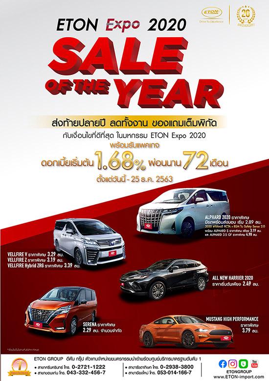 ETON Sale of the year,ETON Group,ETON,แคมเปญรถยนต์นำเข้า,รถยนต์นำเข้า,รถนำเข้า,แคมเปญ ETON Sale of the year,พีรศุษม์ ตันติยันกุล,อัจฉรีย์  ตันติยันกุล,โชว์รูมอีตั้น สำนักงานใหญ่,แคมเปญรถนำเข้า,แคมเปญ Alphard,แคมเปญ Vellfire,แคมเปญ Mustang,แคมเปญ Serena HighWay Star,แคมเปญ New Harrier