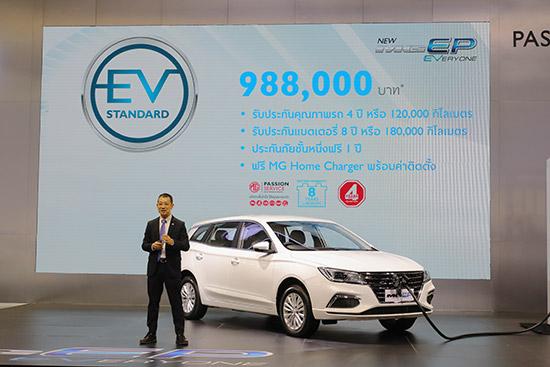 NEW MG EP,MG EP,MG Super Charge,สถานีชาร์จ,รถยนต์พลังงานไฟฟ้า,MG EP,EVeryone,รถยนต์ไฟฟ้า MG EP