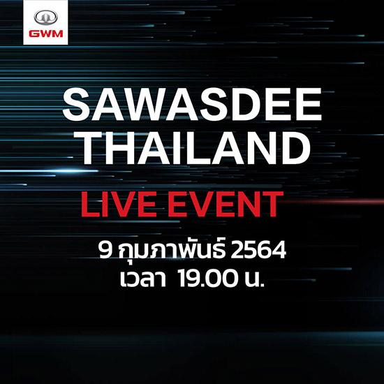 เกรท วอลล์ มอเตอร์,เกรท วอลล์ มอเตอร์ ประเทศไทย,GWM Thailand,GWM,รถใหม่ เกรท วอลล์ มอเตอร์,เกรท วอลล์ มอเตอร์ เปิดตัวรถใหม่,sawasdeethailand,sawasdee thailand,สวัสดีประเทศไทย