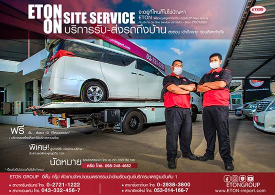 ETON Onsite Service,บริการรับ-ส่งรถถึงบ้าน,ETON Onsite,ETON Onsite บริการรับ-ส่งรถถึงบ้าน,ETON Onsite Service บริการรับ-ส่งรถถึงบ้าน