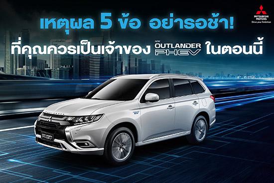 มิตซูบิชิ เอาท์แลนเดอร์ พีเอชอีวี,Mitsubishi Outlander PHEV,มิตซูบิชิ เอาท์แลนเดอร์ พีเอชอีวี ใหม่,รีวิว Mitsubishi Outlander PHEV,review Mitsubishi Outlander PHEV,testdrive Mitsubishi Outlander PHEV,review Outlander PHEV,ทดสอบรถ Mitsubishi Outlander PHEV,Outlander PHEV รีวิว