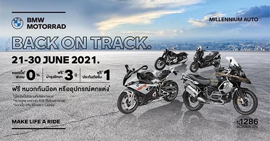มิลเลนเนียม ออโต้,Back On Track,แคมเปญ Back On Track,BMW 220i Gran Coupe Sport,BMW X1 sDrive20d M Sport,BMW Motorrad,แคมเปญ Mid-Year Special