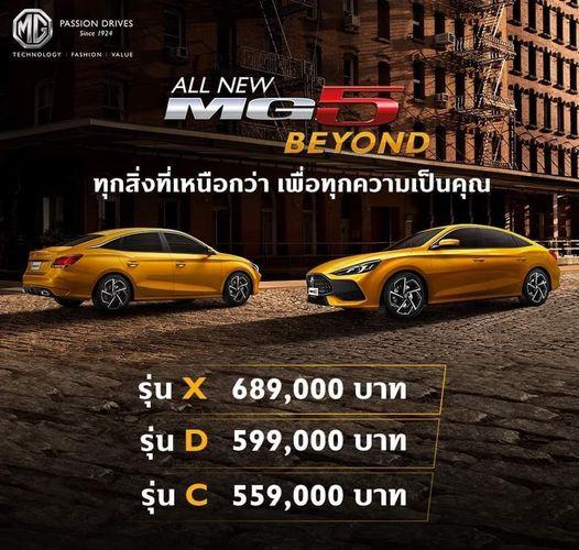 ราคา All New MG5