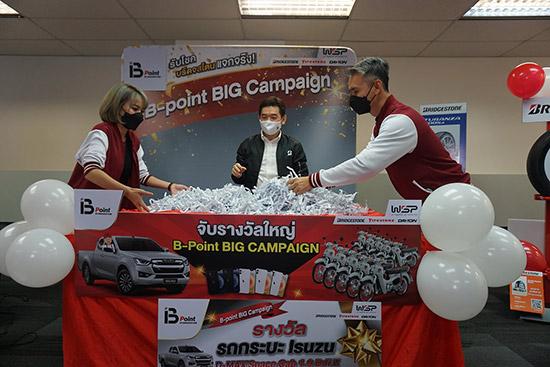 บริดจสโตน,B-Point Big Campaign,ผู้โชคดี B-Point Big Campaign