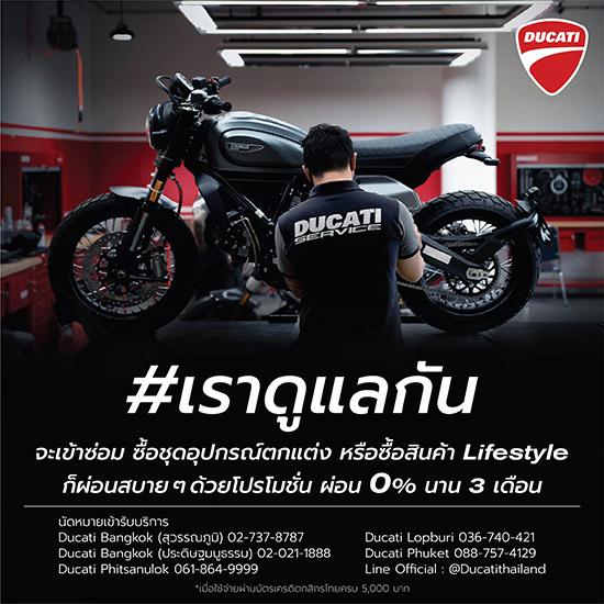 Ducati Scrambler Icon Dark,Ducati Scrambler,Ducati,Scrambler Icon Dark,Ducati Scrambler ดอกเบี้ย 0%,ดอกเบี้ย 0%,ดูคาติ,โมโตเร อิตาเลียโน,ดูคาติ ประเทศไทย,Ducati Bangkok สุวรรณภูมิ,โชว์รูม Ducati Bangkok,ศูนย์บริการ Ducati Bangkok