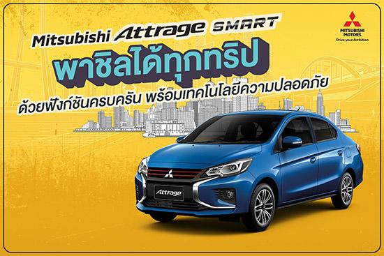 มิตซูบิชิ แอททราจ สมาร์ท,มิตซูบิชิ มิราจ สมาร์ท,มิตซูบิชิ แอททราจ,มิตซูบิชิ มิราจ,Mitsubishi Attrage,Mirage SMART,Mitsubishi Mirage SMART,Mitsubishi Attrage SMART