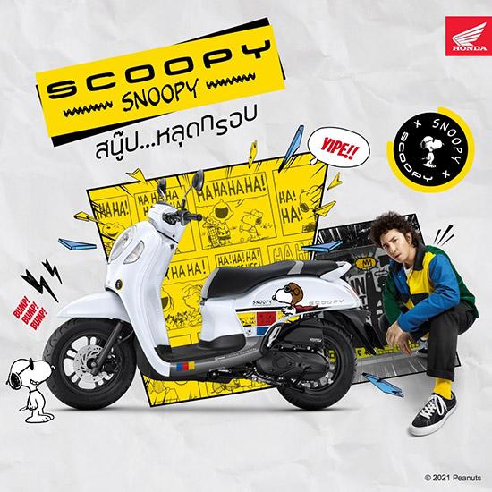 New Scoopy Snoopy Limited Edition,honda Scoopy Snoopy Limited Edition,New Scoopy สีใหม่,รถจักรยานยนต์ฮอนด้า,Snoopy,honda Scoopy,New Honda Scoopy Snoopy Limited Edition