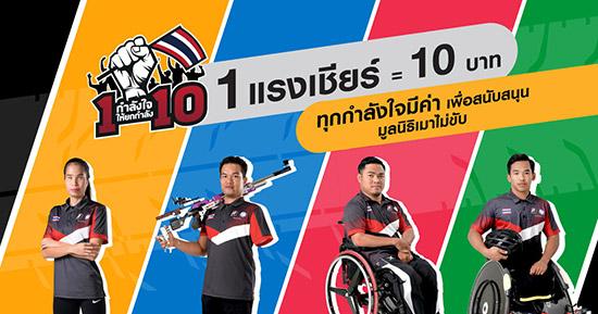 1 กำลังใจให้ยกกำลัง 10,บริดจสโตน,บริดจสโตน 1 กำลังใจให้ยกกำลัง 10,แคมเปญ 1 กำลังใจให้ยกกำลัง 10,นักกีฬาพาราลิมปิกทีมชาติไทย,BridgestoneChaseYourDreamTH