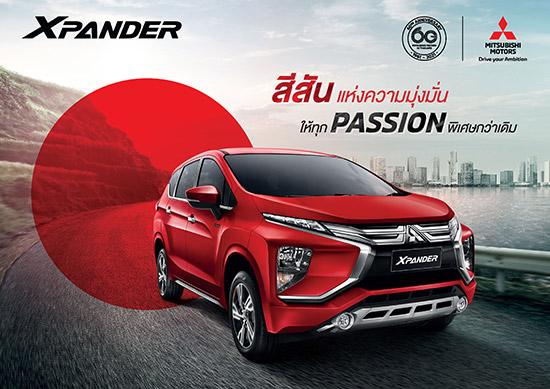 มิตซูบิชิ เอ็กซ์แพนเดอร์ รุ่นพิเศษ แพชชั่น เรด เอดิชั่น,Mitsubishi XPANDER Passion Red Edition,XPANDER Passion Red Edition,Mitsubishi XPANDER ฉลองครบรอบ 60 ปี,Mitsubishi XPANDER,รีวิว Mitsubishi XPANDER