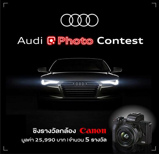 ภาพรถ Audi สวยในสไตล์คุณ,อาวดี้โฟโต้คอนเทสต์,อาวดี้ ประเทศไทย,ประกวดภาพรถ Audi,ประกวดภาพถ่าย,Canon EOS M50 Mark II