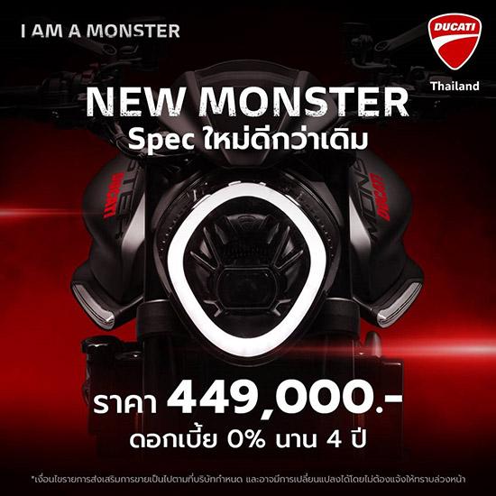 All New Monster,All New Ducati Monster,Ducati Monster 2021,Ducati Monster ใหม่,2021 All New Monster,Ducati Monster 937,Monster 937,All New Monster 937,Monster 937 ใหม่,รีวิว Monster 937,รีวิว All New Monster,รีวิว All New Monster 937,Ducati 937