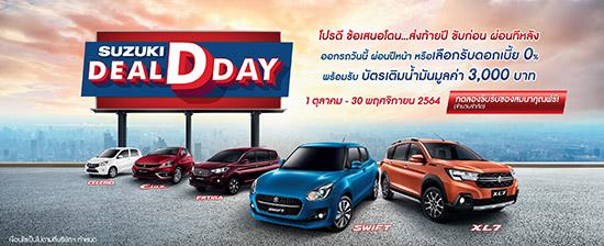 SUZUKI DEAL D DAY,แคมเปญ SUZUKI DEAL D DAY,ขับฟรี 90 วัน,ดอกเบี้ย 0%,ดาวน์ 0%,SUZUKI SWIFT GL PLUS