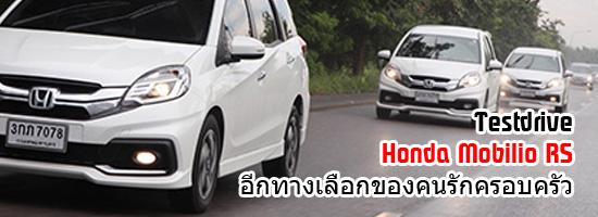 TestDrive Honda Mobilio RS 2014