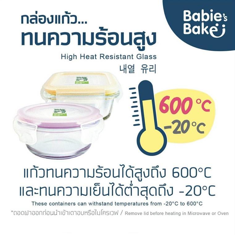 Babie's Bake ถ้วยแก้ว เก็บอาหาร ทรงกลม 210ml. (3 ชิ้น)