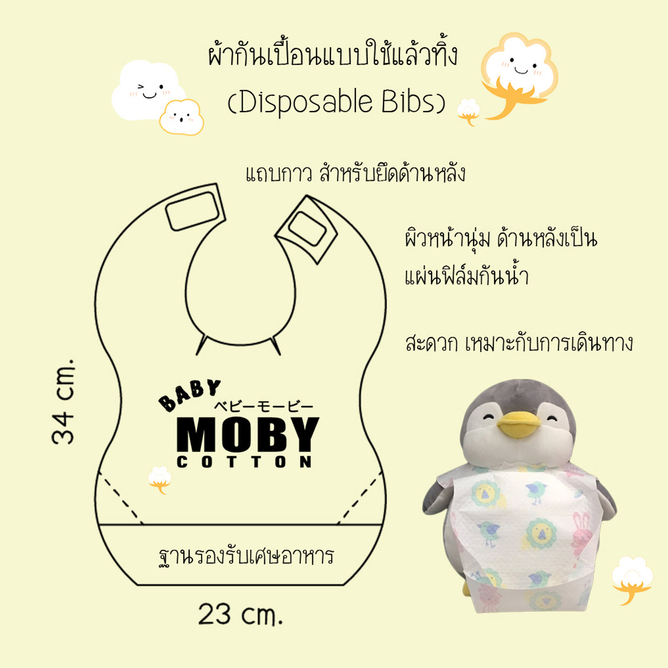 Baby Moby ผ้ากันเปื้อน แบบใช้แล้วทิ้ง Disposable Baby Bibs