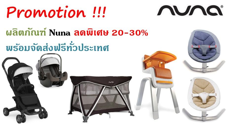 Nuna Promotion