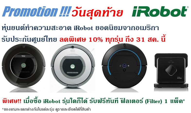 iRobot promotion