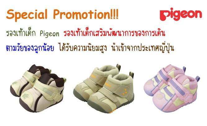 Pigeon shoes promotion